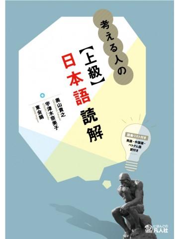 考える人のための上級日本語読解