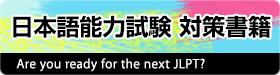 日本語能力試験 対策書籍