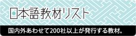 日本語教材リスト