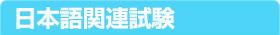 日本語関連試験 対策本・願書