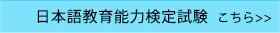 日本語教育能力検定試験 はこちら