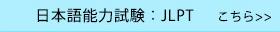 日本語能力試験:jlpt はこちら