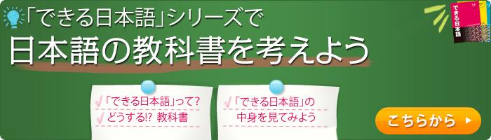 日本語の教科書「できる日本語」がよくわかる!