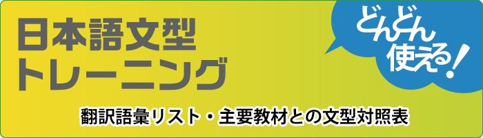 どんどん使える! 日本語文型トレーニング