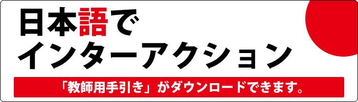 日本語でインターアクション