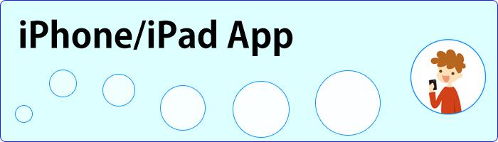 iphone ipad アプリケーション