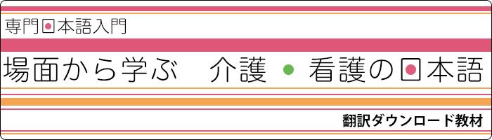 専門日本語入門シリーズ