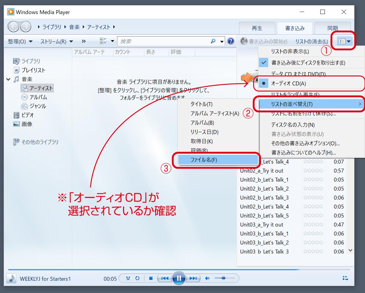 MP3データからオーディオCDを作成する方法 | 世界の日本語教育に貢献 ...