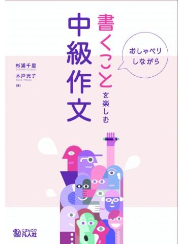 オンライン日本語サロン研修会 書くことを楽しむ作文授業~『おしゃべりしながら 書くことを楽しむ中級作文』を使って~ @ オンライン